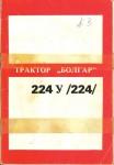 продавам ръководство обслужване трактор Болгар 224