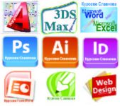 Курсове в София: AutoCAD, 3D Studio Max, Adobe Photoshop, InDesign, Illustrator, CorelDraw
