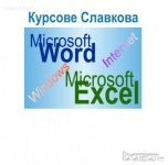 Начална компютърна грамотност – Windows, Word, Excel, Internet. Отстъпки в пакет с AutoCAD, 3D Studio Max Design, Adobe Photoshop, InDesign, Illustrator, CorelDraw