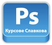Adobe Photoshop. Отстъпки в пакет с AutoCAD, 3D Studio Max Design, Adobe InDesign, Illustrator, CorelDraw