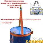 Полиестерен колан за повдигане на метални варели