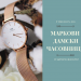 Timebox.bg – Маркови ръчни часовници онлайн